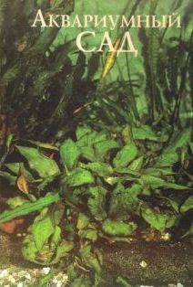 Аквариумный сад