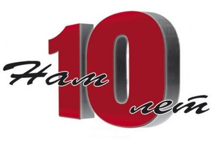 10 лет сайту